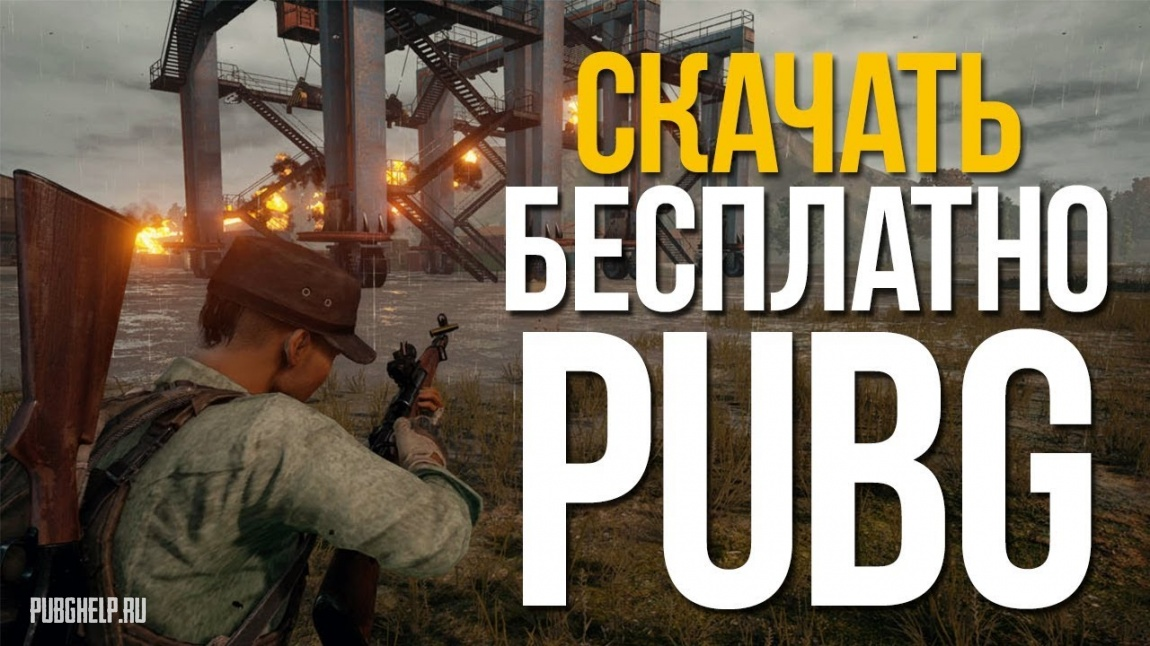 Pubg download