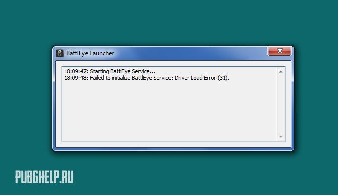 Как исправить ошибку Failed to initialize BattlEye Service